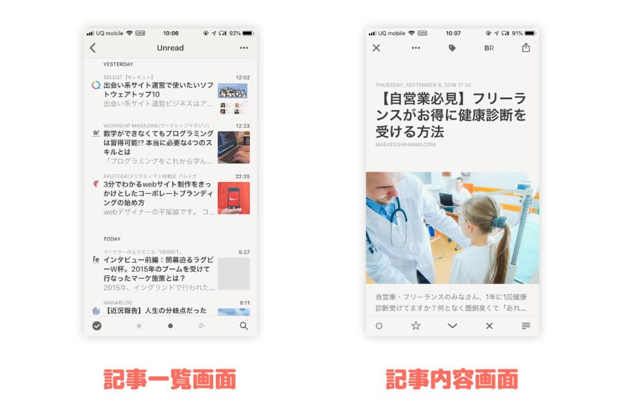 Use feedly and pocket in reeder app03
